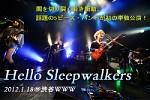 hello-sleepwalkers-499644.jpg